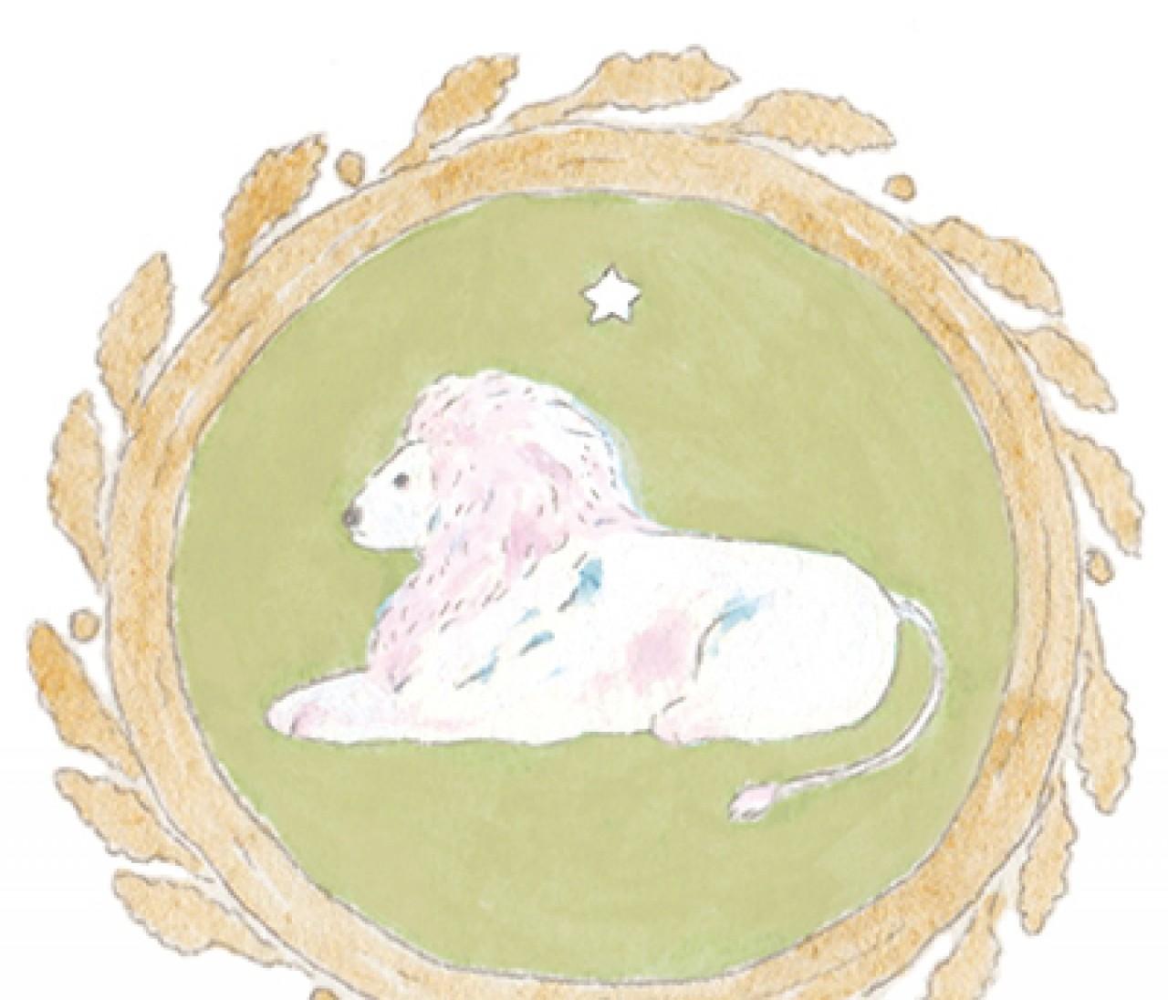 【獅子座】鏡リュウジの12星座別ホロスコープ(2019年4月12日〜5月10日)