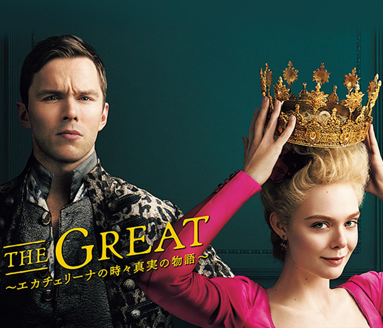 「マレフィセント」で人気の女優エル・ファニングが主演・宮廷ドラマ「THE GREAT 〜エカチェリーナの時々真実の物語〜」が面白い!【海外ドラマナビ】