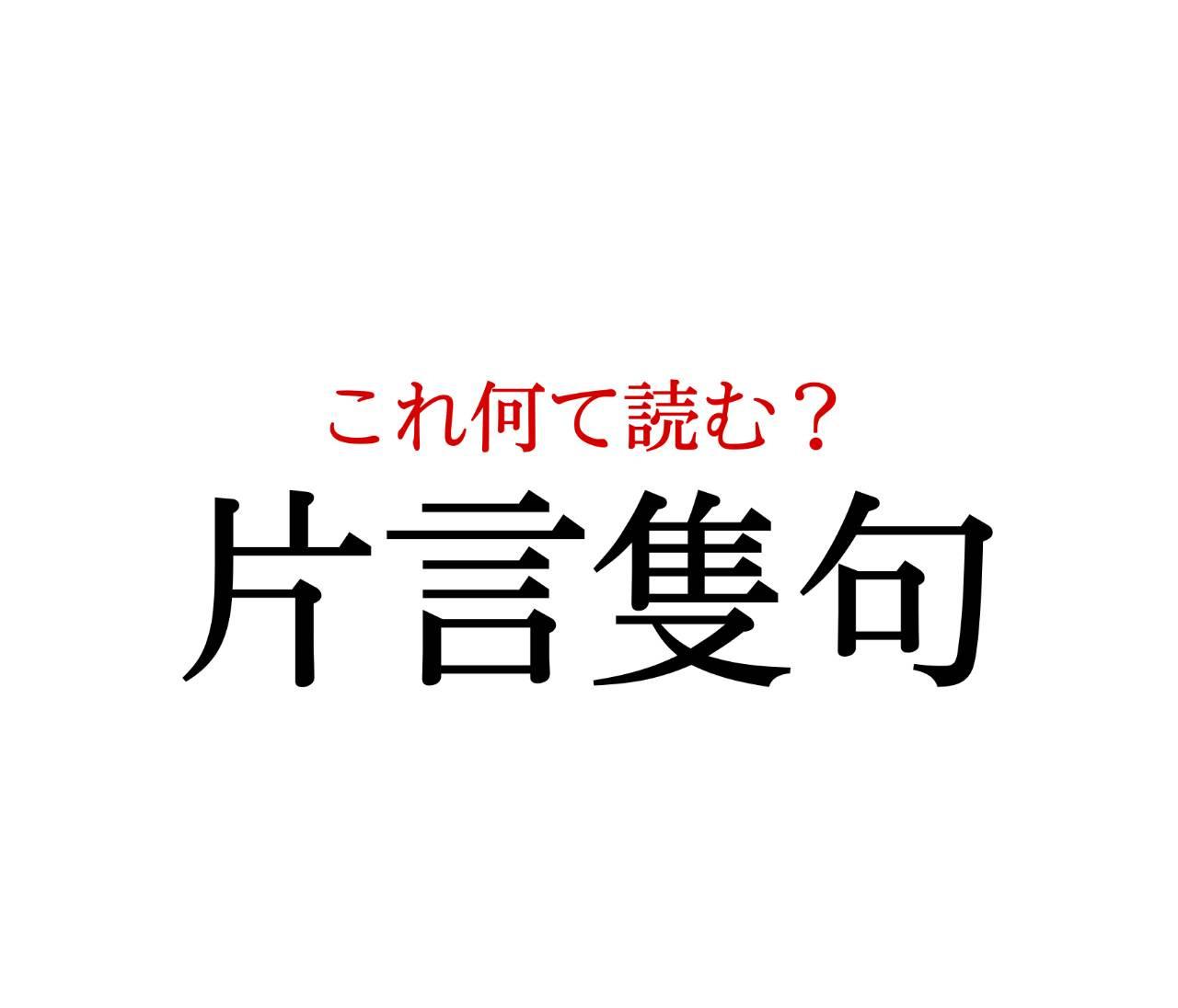 「片言隻句」:この漢字、自信を持って読めますか?【働く大人の漢字クイズvol.111】