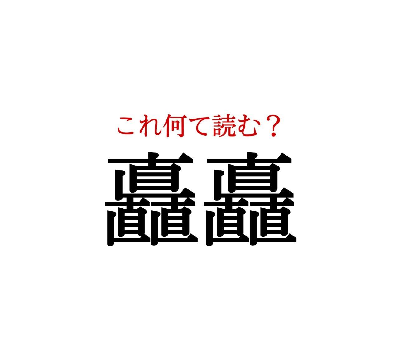 「矗矗」:この漢字、自信を持って読めますか?【働く大人の漢字クイズvol.99】