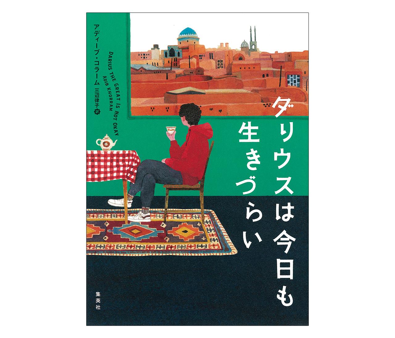 「ダリウスは今日も生きづらい」香り高いお茶のように、ほっとできる一冊。【30代におすすめの本】