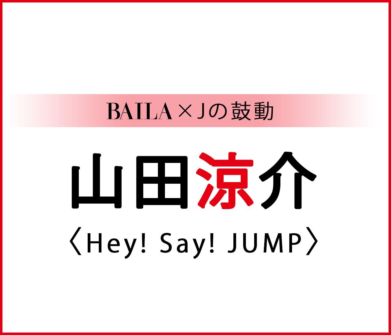 【Hey! Say! JUMP】山田涼介スペシャルインタビュー!【BAILA × Jの鼓動】