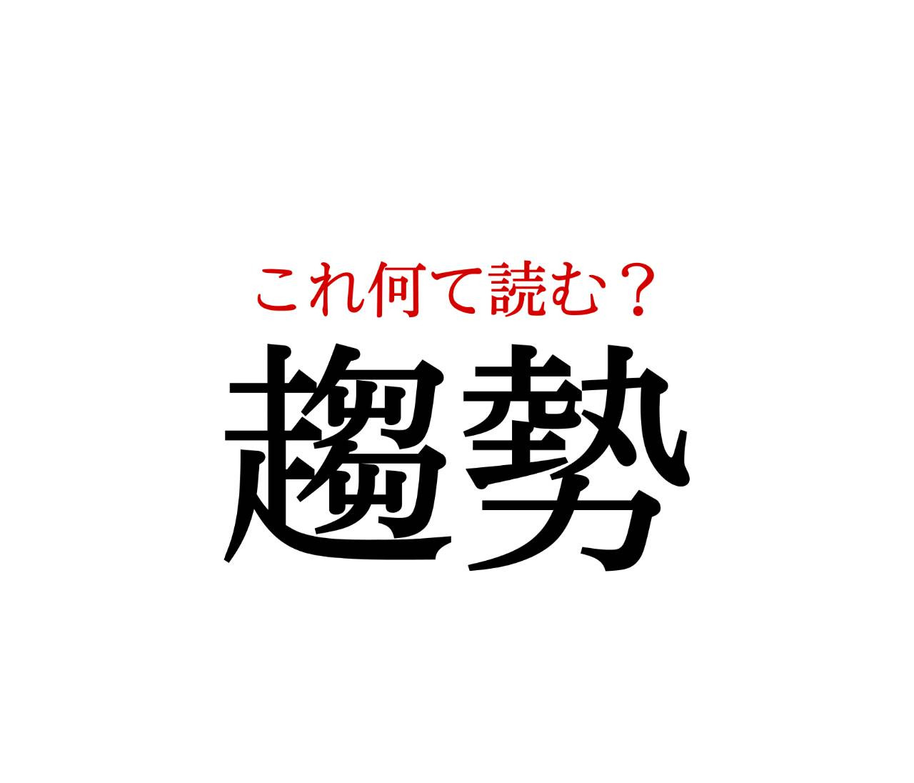 「趨勢」:この漢字、自信を持って読めますか?【働く大人の漢字クイズvol.115】