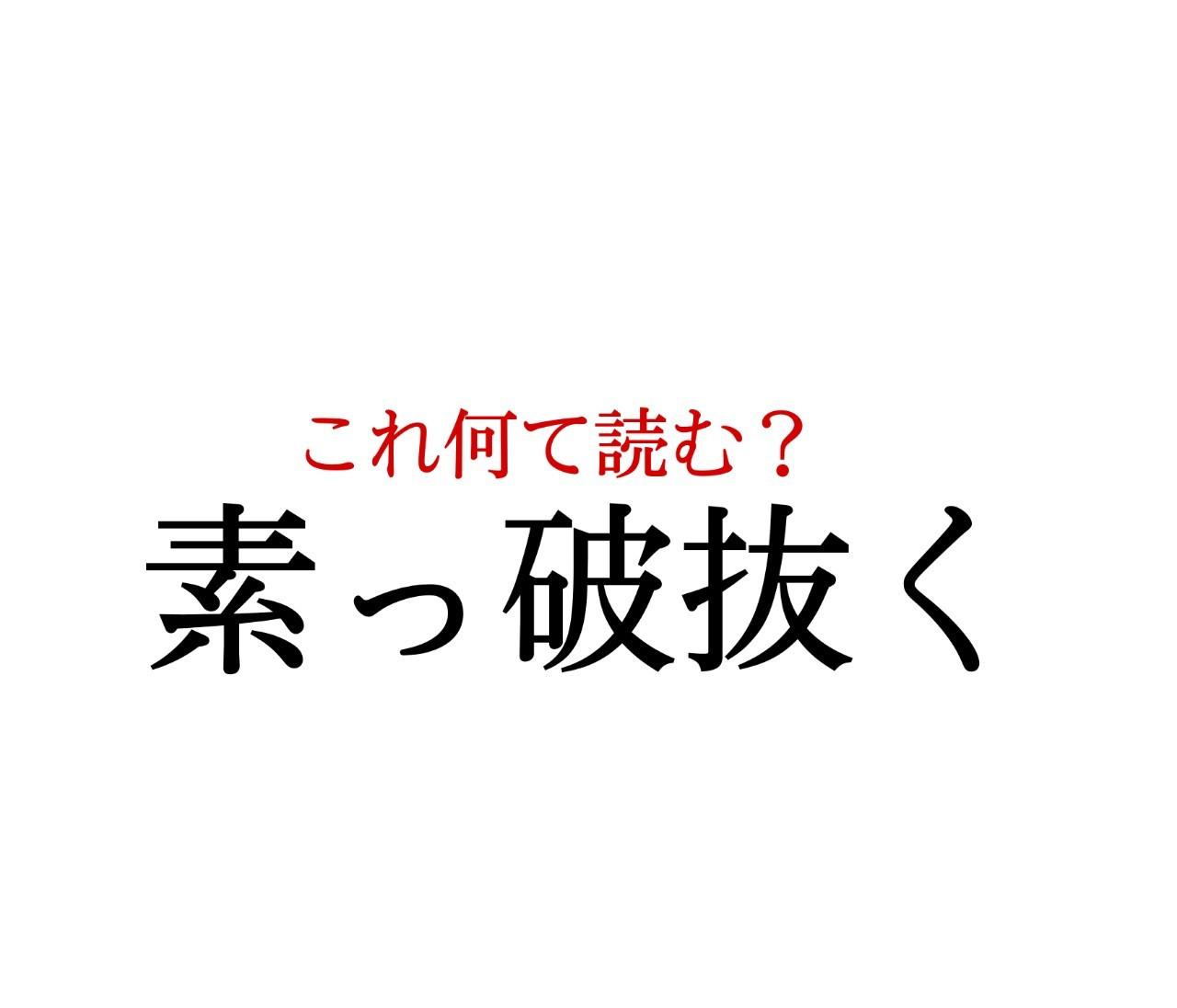 「素っ破抜く」:この漢字、自信を持って読めますか?【働く大人の漢字クイズvol.196】
