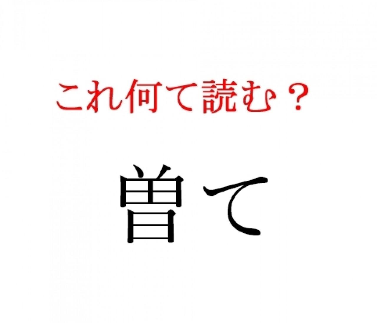 「曽て」:この漢字、自信を持って読めますか?【働く大人の漢字クイズvol.1】