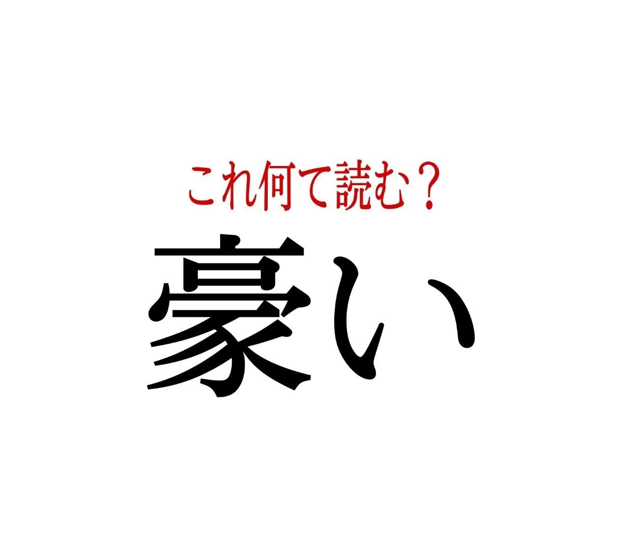「豪い」:この漢字、自信を持って読めますか?【働く大人の漢字クイズvol.258】