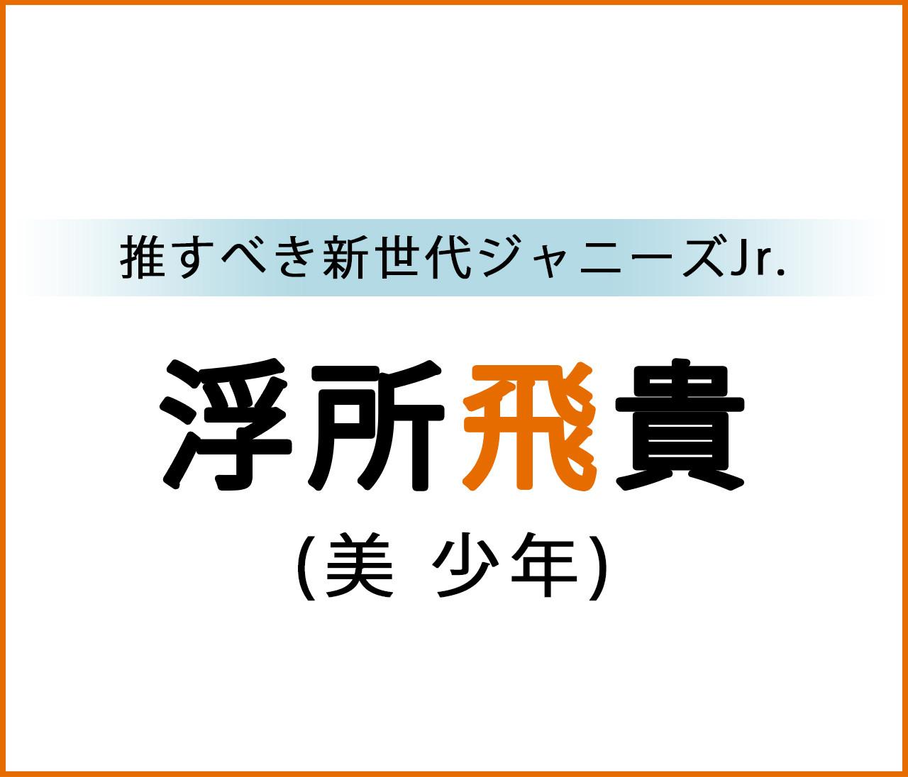 #美少年 #浮所飛貴 BAILA初登場スペシャルインタビュー!【新世代ジャニーズJr.】