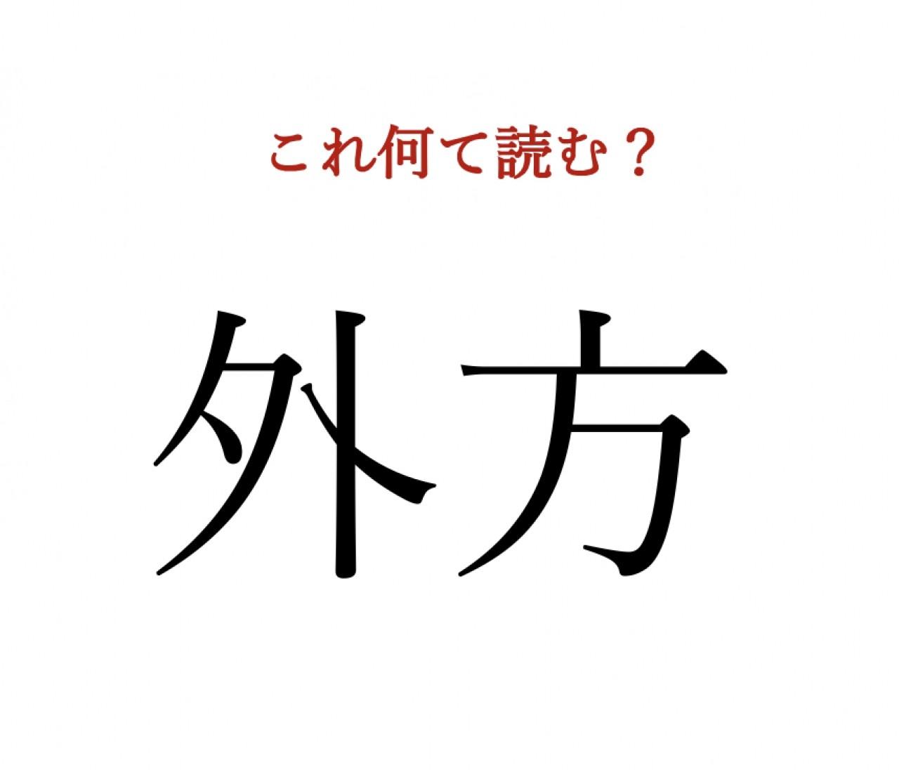 「外方」:この漢字、自信を持って読めますか?【働く大人の漢字クイズvol.10】