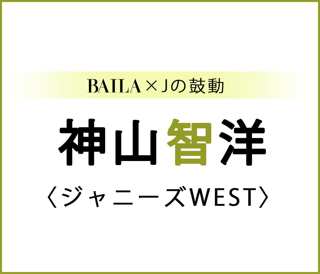 【 #ジャニーズWEST #神山智洋 】神山智洋スペシャルインタビュー!【BAILA × Jの鼓動】