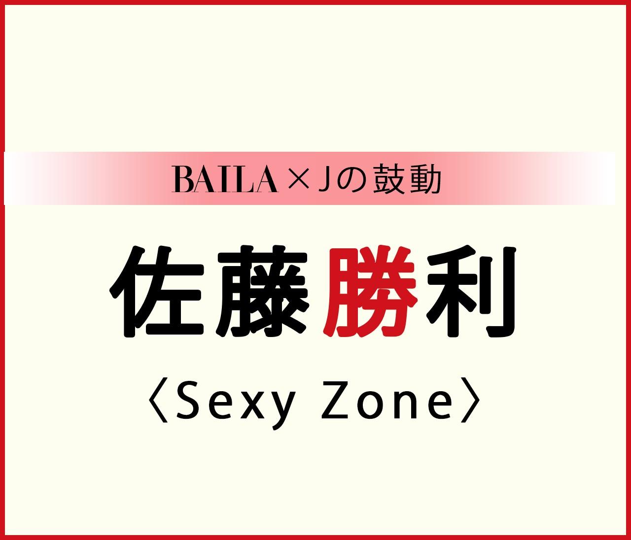 【Sexy Zone】佐藤勝利スペシャルインタビュー!【BAILA × Jの鼓動】