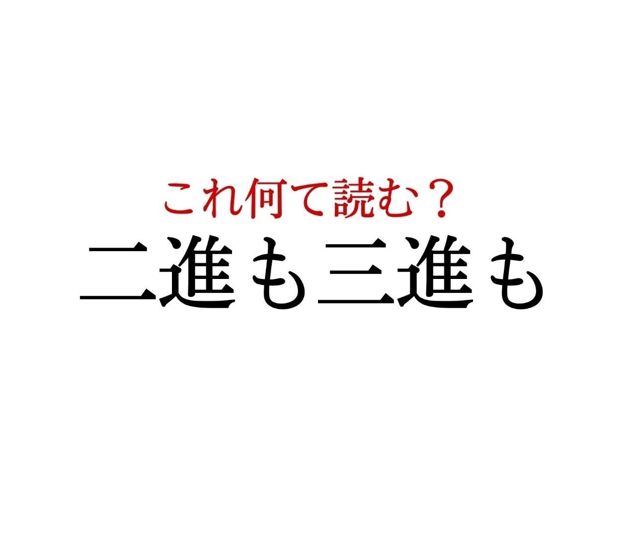 「二進も三進も」:この漢字、自信を持って読めますか?【働く大人の漢字クイズvol.309】