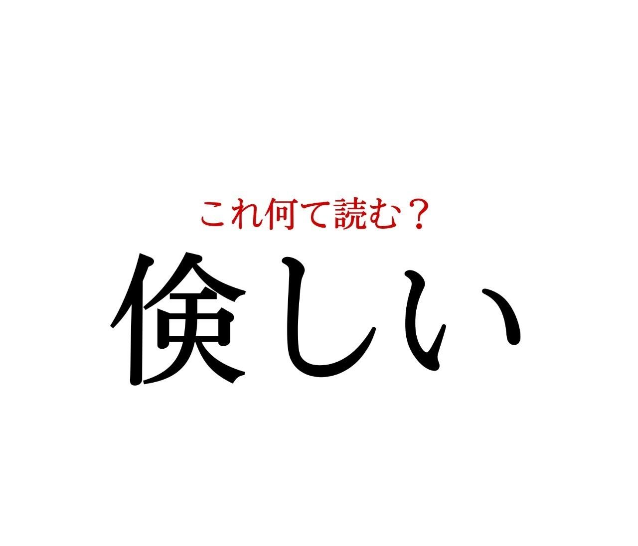「倹しい」:この漢字、自信を持って読めますか?【働く大人の漢字クイズvol.229】