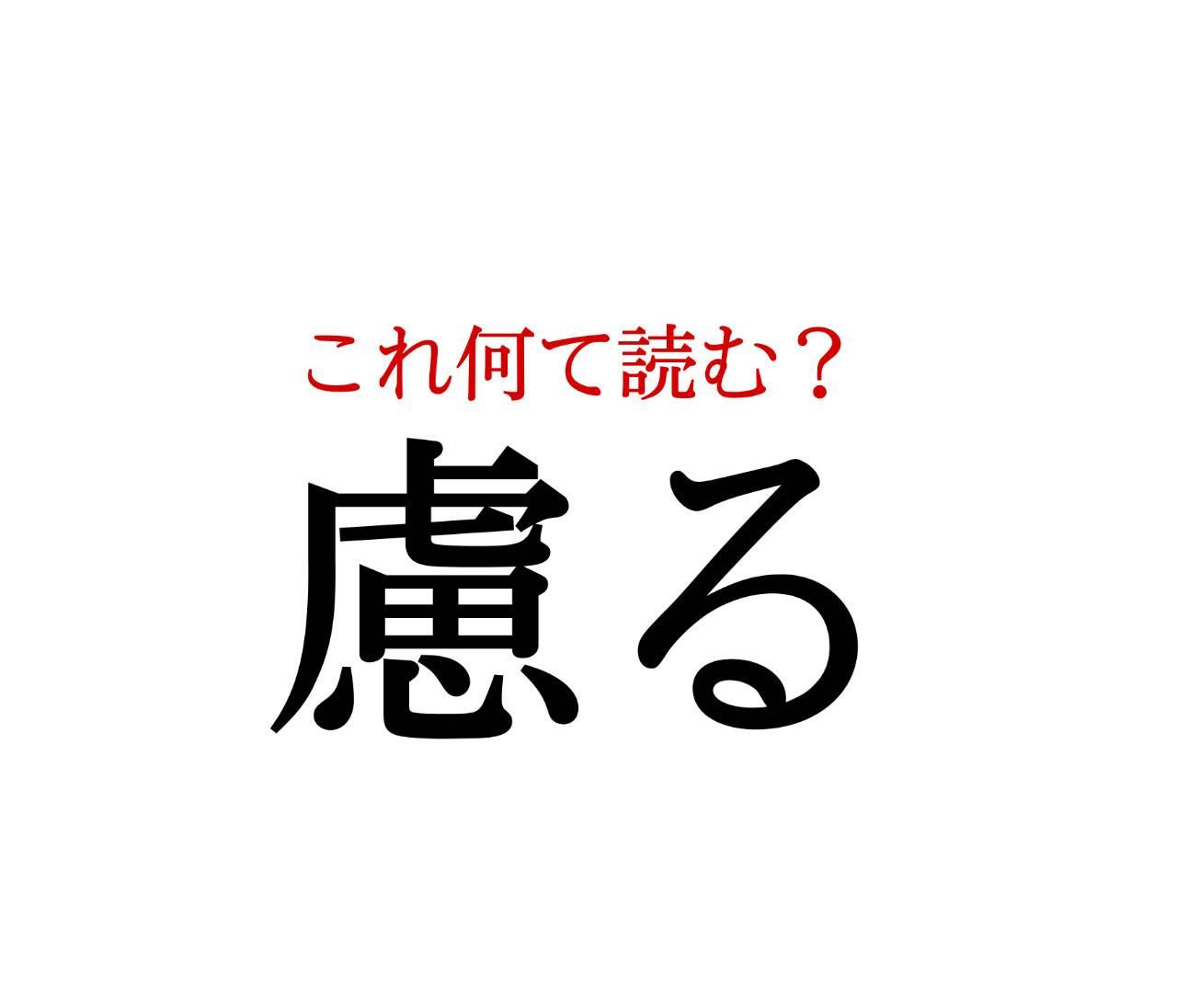 「慮る」:この漢字、自信を持って読めますか?【働く大人の漢字クイズvol.225】