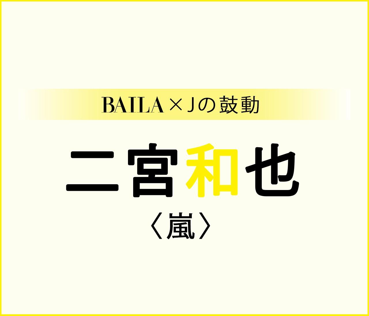 【嵐】二宮和也スペシャルインタビュー!【BAILA × Jの鼓動】