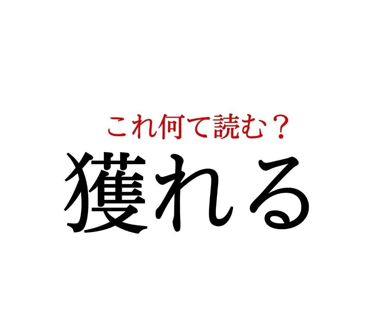 「獲れる」:この漢字、自信を持って読めますか?【働く大人の漢字クイズvol.274】