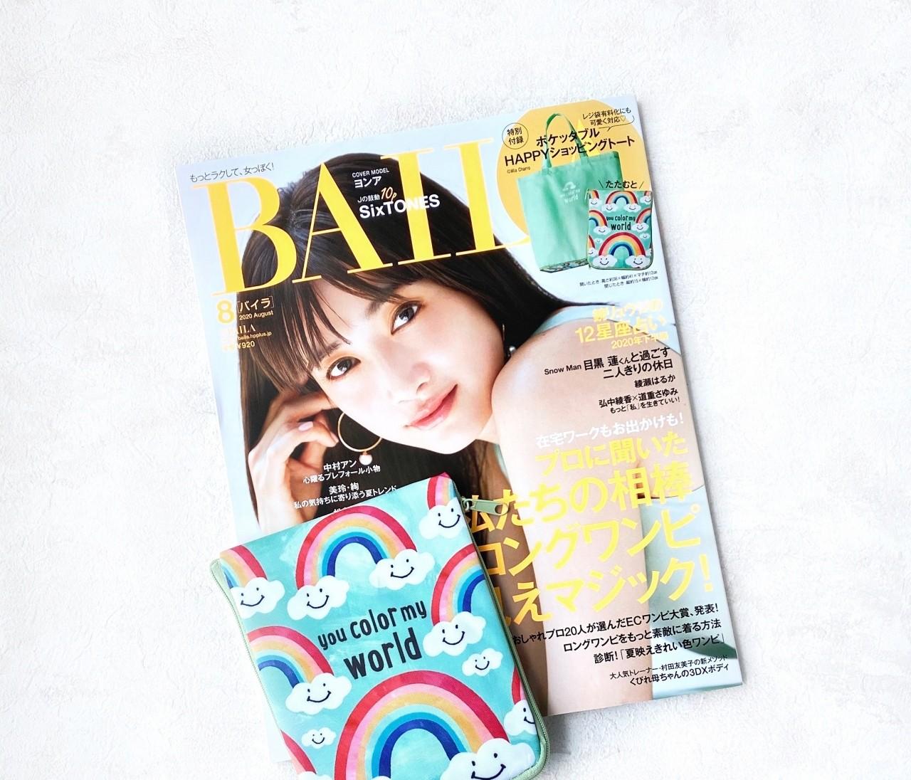 2ヶ月ぶりの新刊!BAILA8月号の読みどころは?