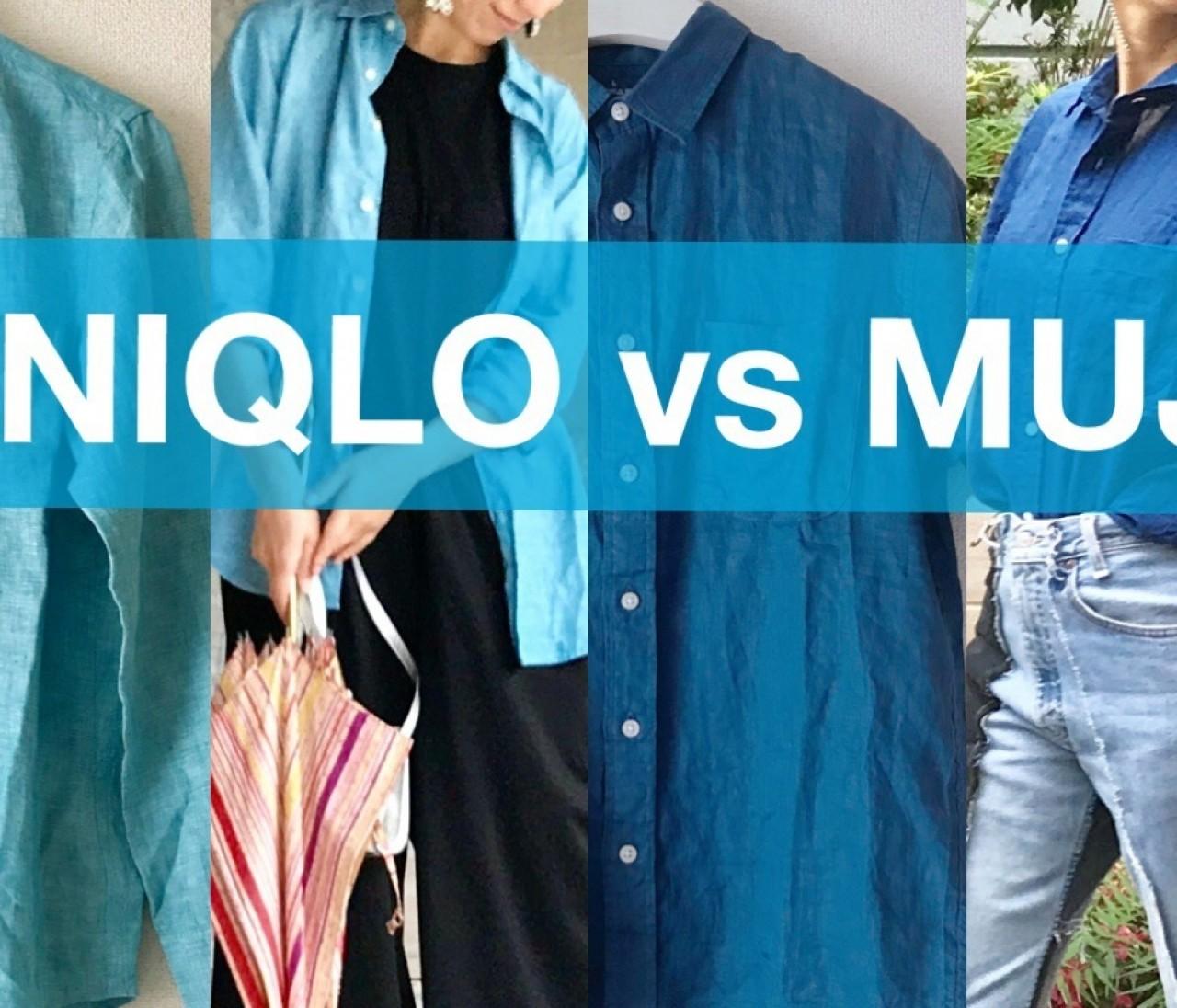 梅雨と夏の最強服【無印良品VSユニクロ(UNIQLO)】リネンシャツを着比べてみた!