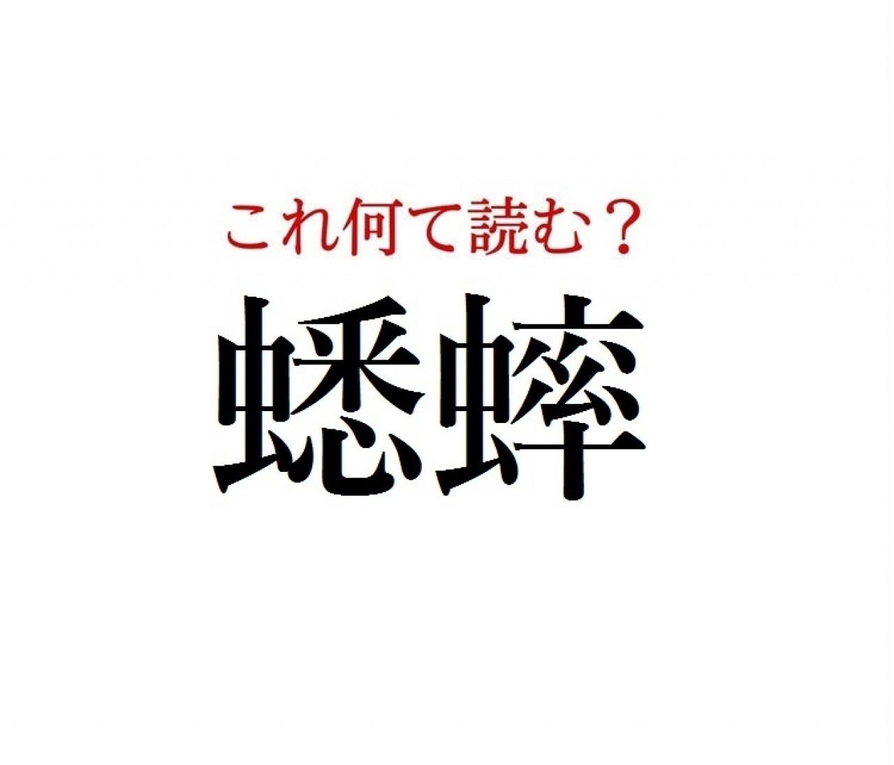 「蟋蟀」:この漢字、自信を持って読めますか?【働く大人の漢字クイズvol.292】