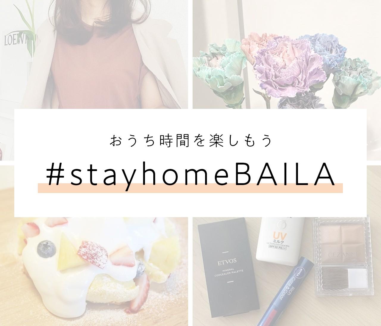 おうち時間を楽しもう #stayhomeBAILA