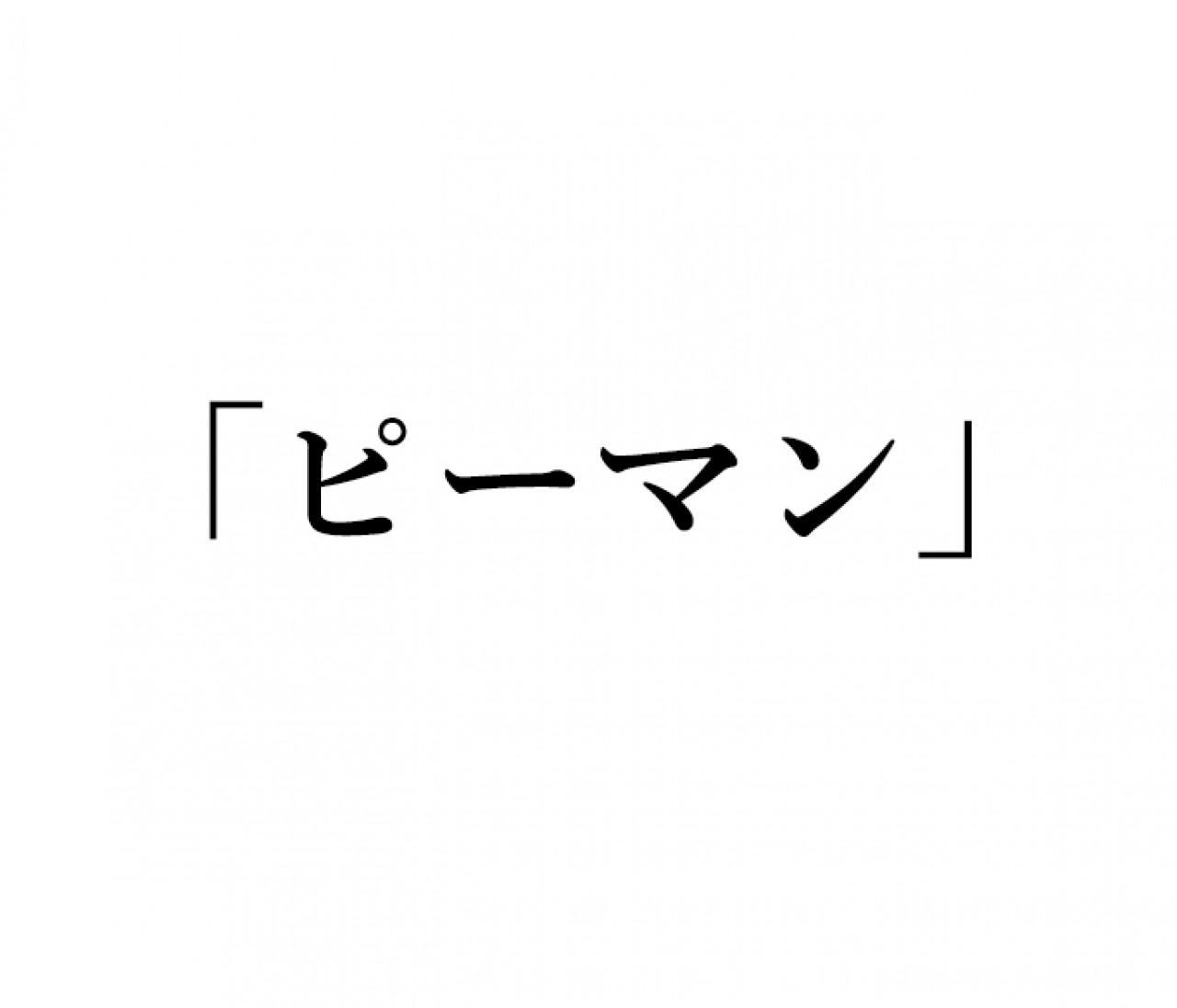 【英語クイズ】「ピーマン」は英語じゃないって知ってた?