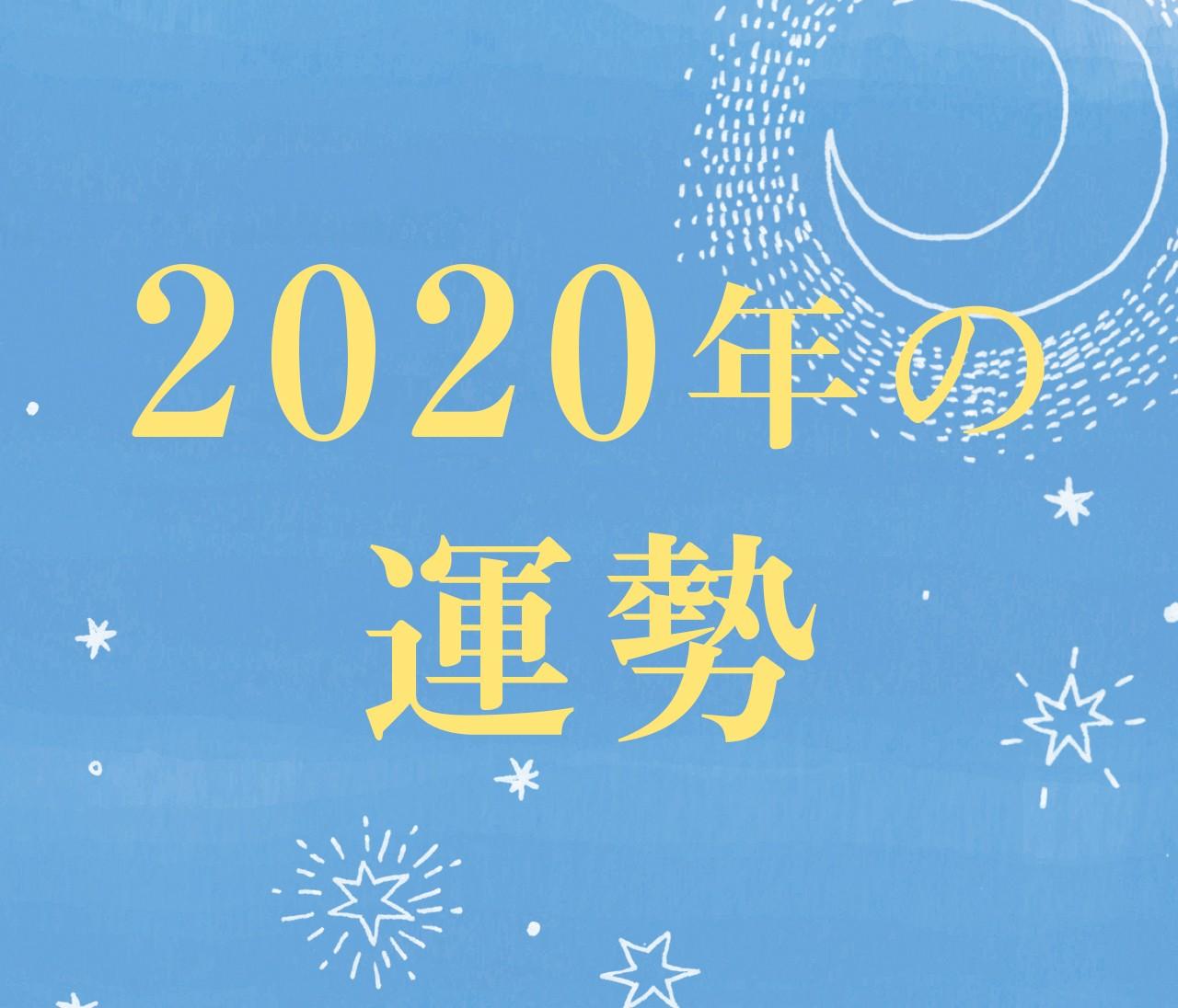 2020年の運勢-開運をつかむヒント-