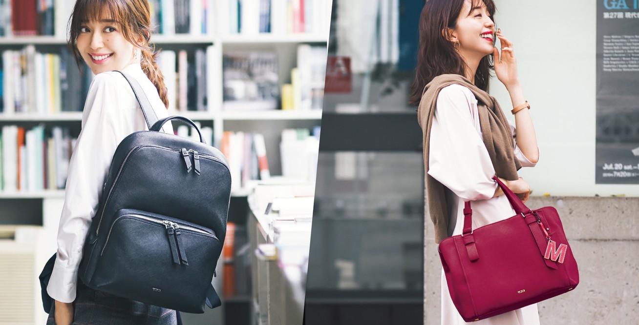 洗練さも機能性もいいとこ取り、素敵先輩になれる、TUMIの「スマートバッグ」