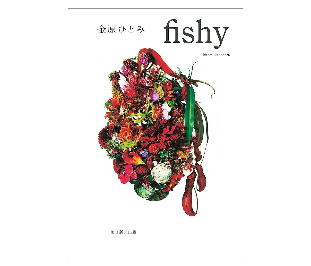 金原ひとみさんの新刊『fishy』をレビュー!【30代におすすめの本】