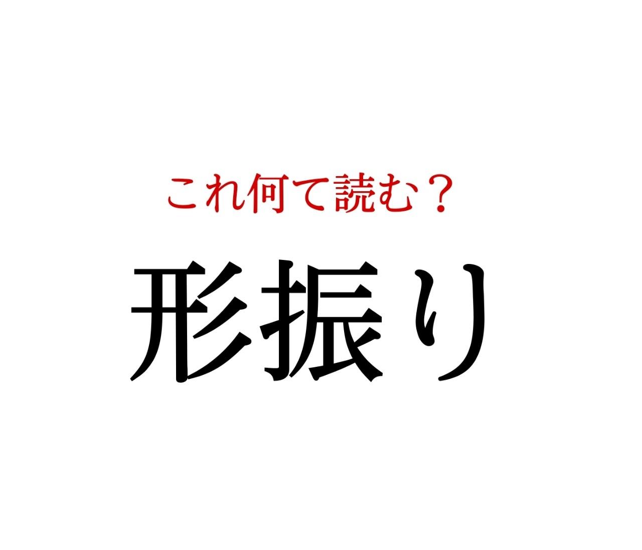 「形振り」:この漢字、自信を持って読めますか?【働く大人の漢字クイズvol.76】