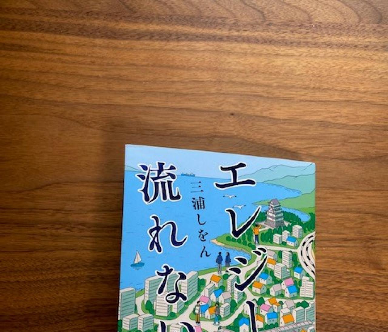 待望の三浦しをんさんの最新小説『エレジーは流れない』でエナジーをチャージ!【30代に幸せをくれるものvol.23】