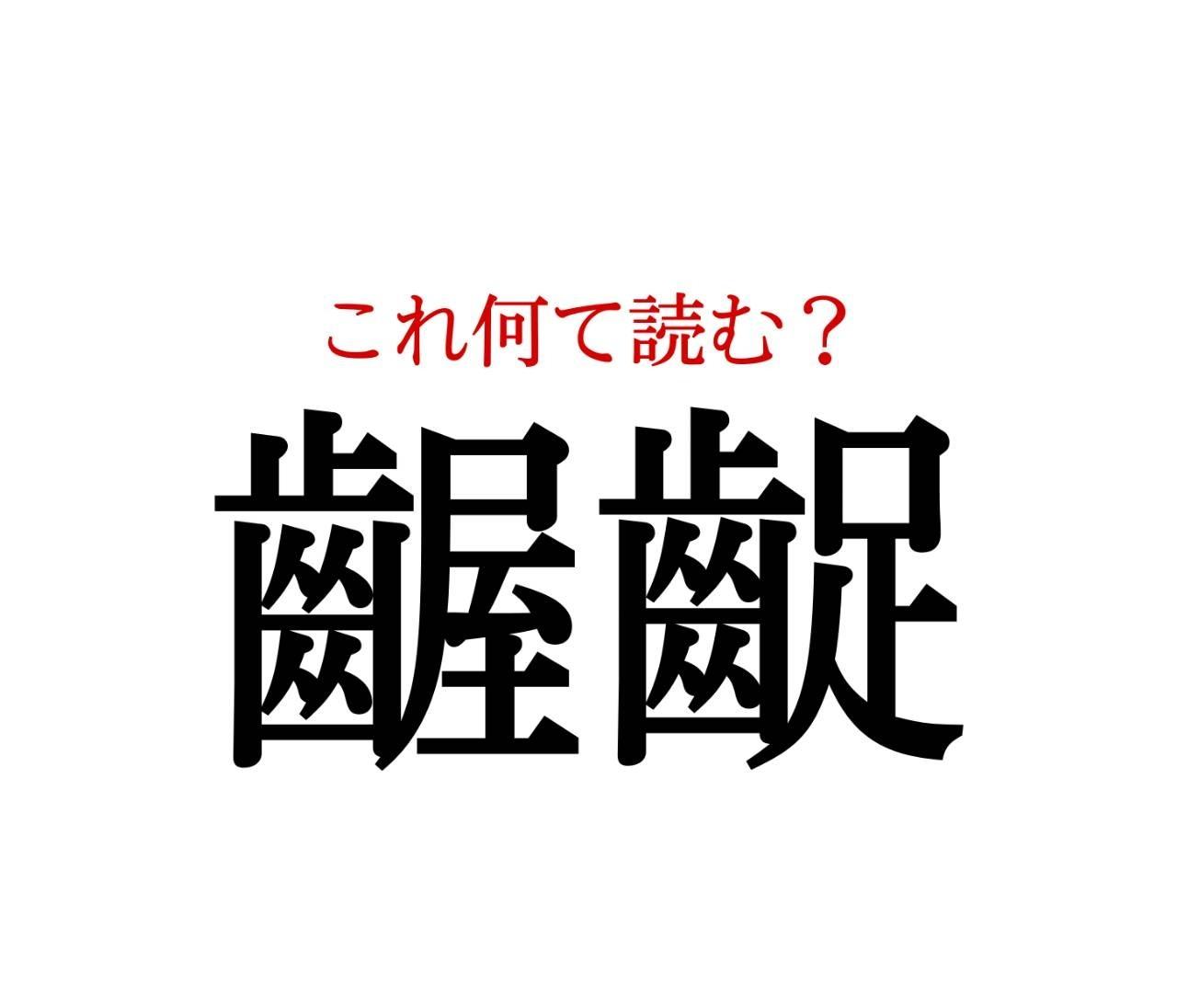 「齷齪」:この漢字、自信を持って読めますか?【働く大人の漢字クイズvol.64】