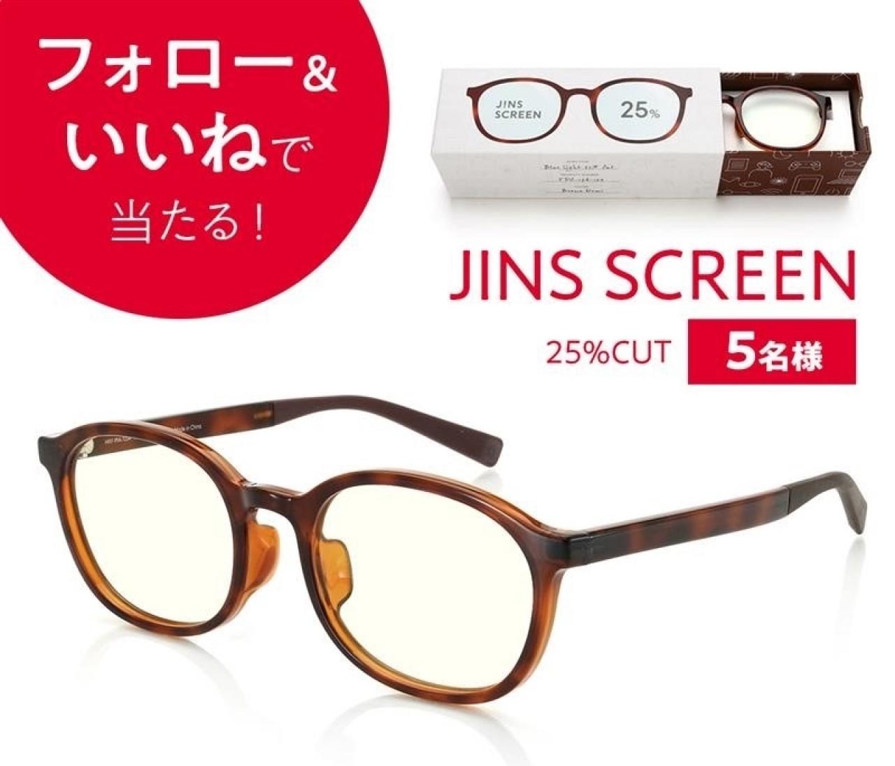 【BAILA公式Instagramフォロー&いいねキャンペーン】ジンズのブルーライトカットメガネをプレゼント!