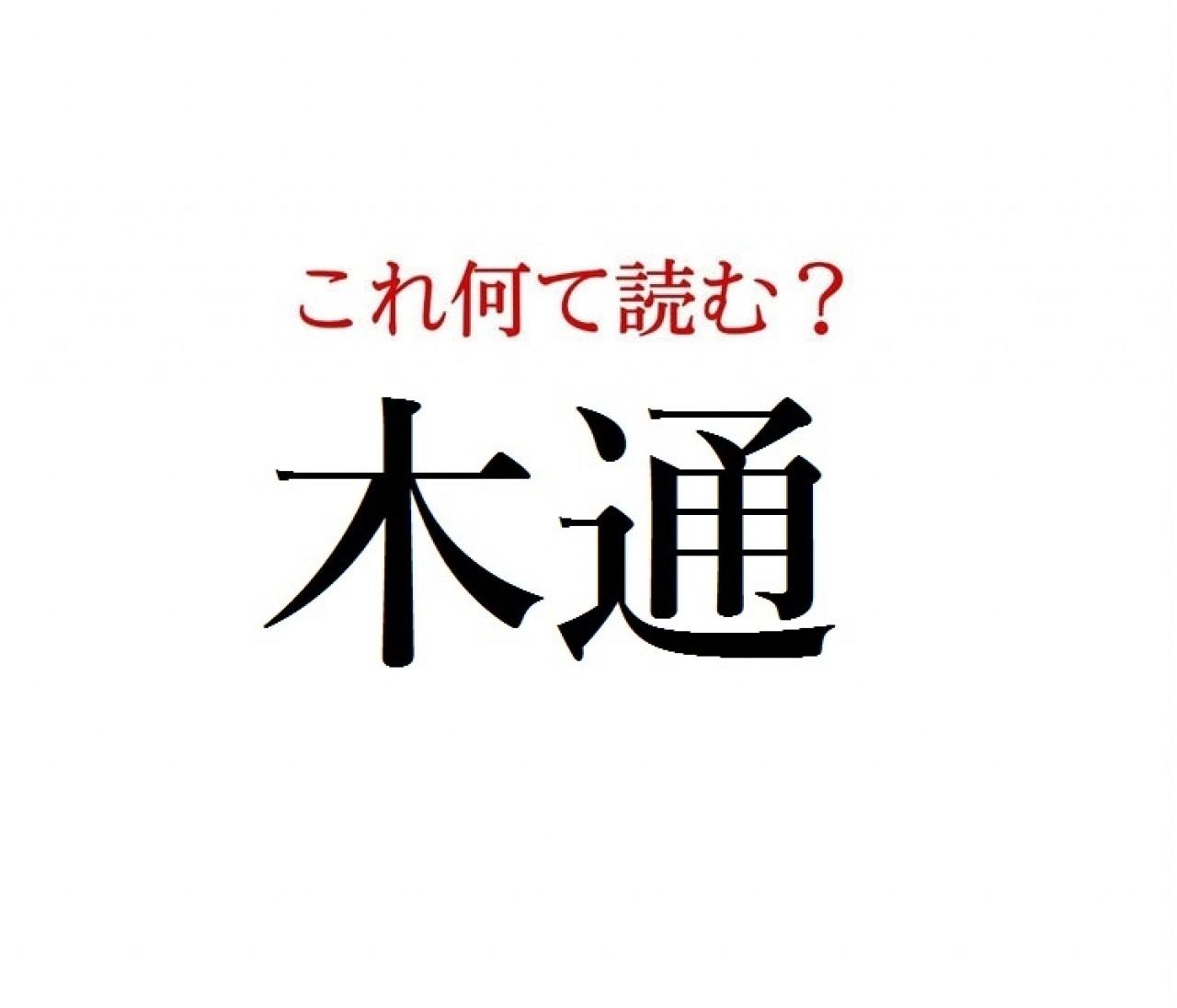 「木通」:この漢字、自信を持って読めますか?【働く大人の漢字クイズvol.295】