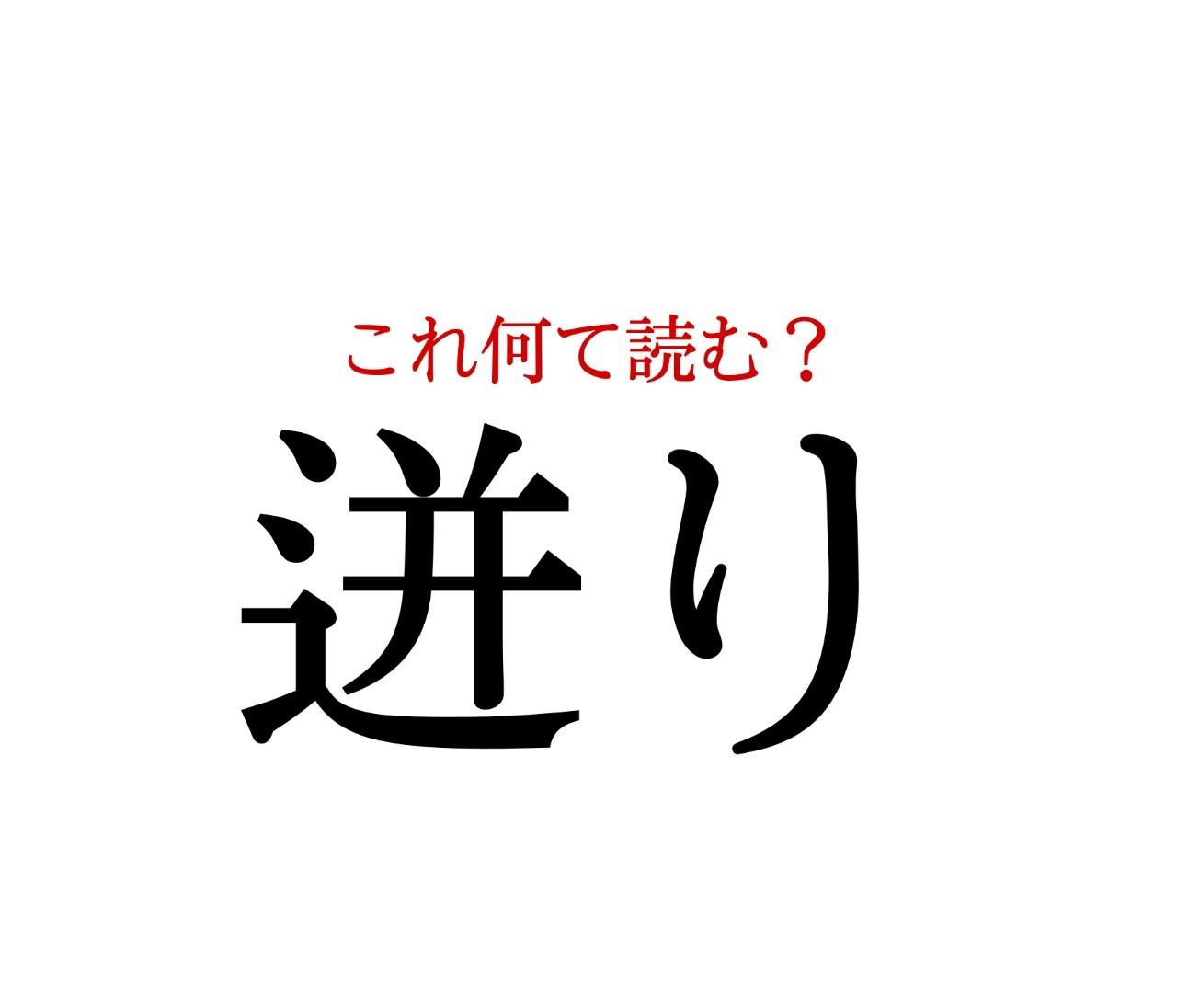 「迸り」:この漢字、自信を持って読めますか?【働く大人の漢字クイズvol.191】