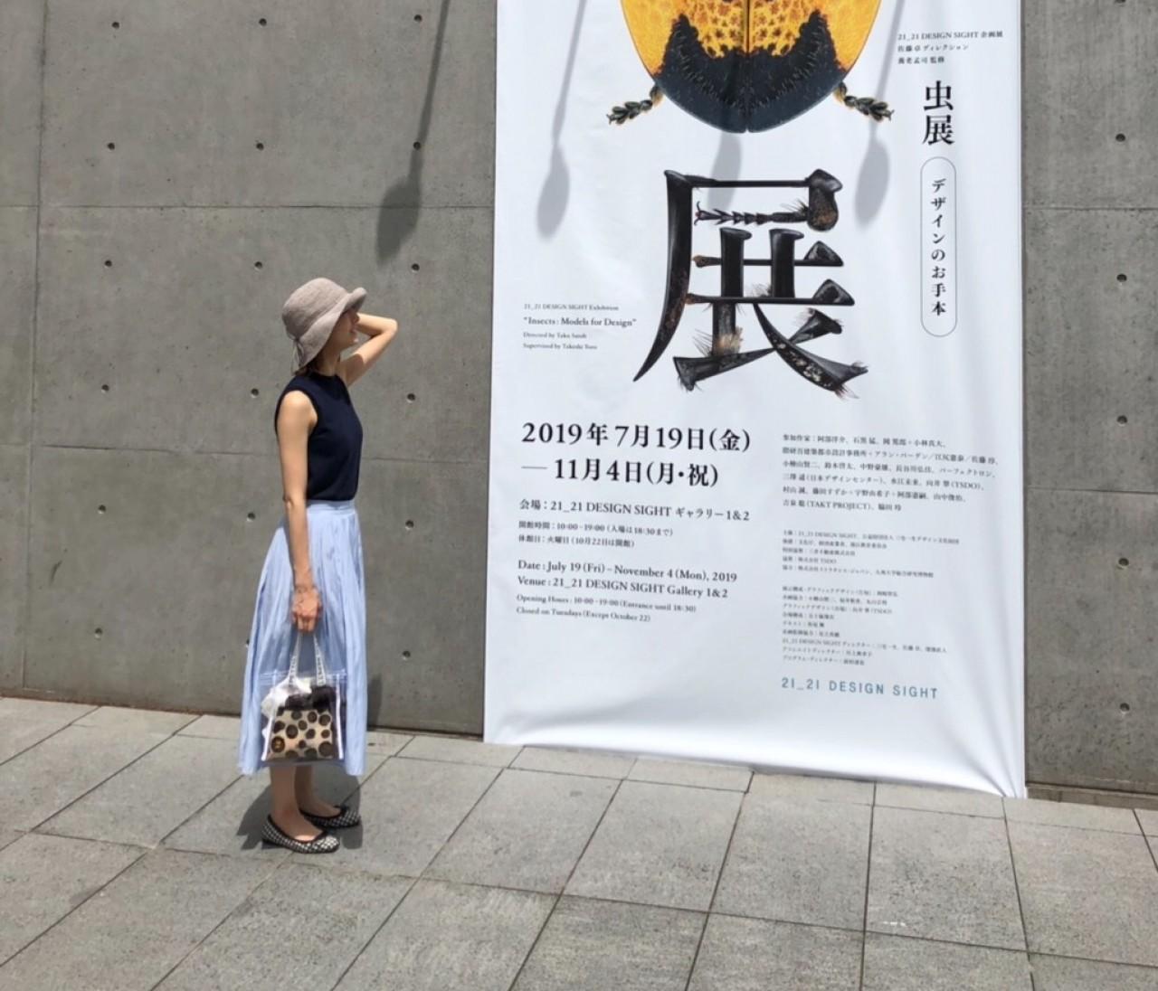 8月号付録「レペットのPVCバッグ」を持って美術館へ!