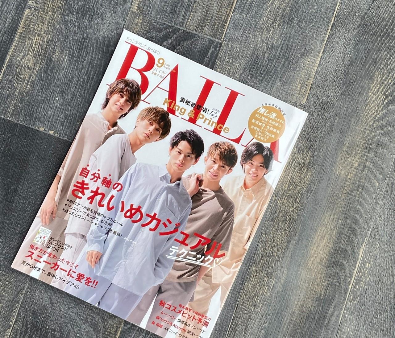 BAILA9月号はキンプリが表紙♪今月号の読みどころは?
