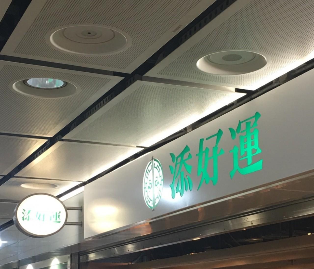 """【添好運】香港でのマストEAT""""チャーシューメロンパン"""""""