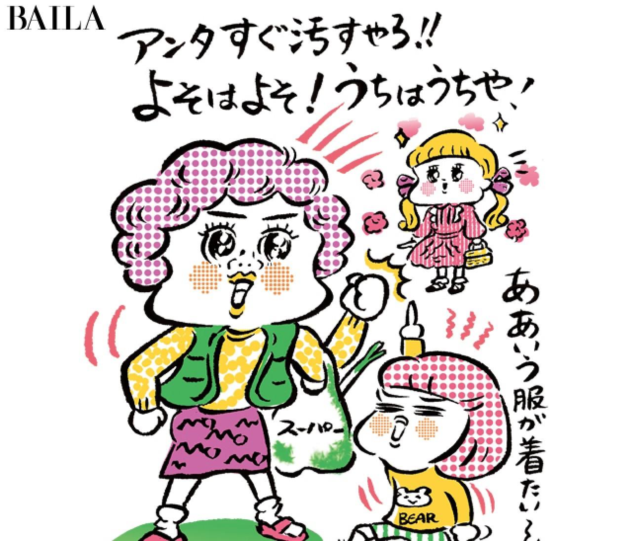 つい人と比べちゃうあなたへ!関西おばちゃんに学ぶ【よそはよそ、うちはうち】