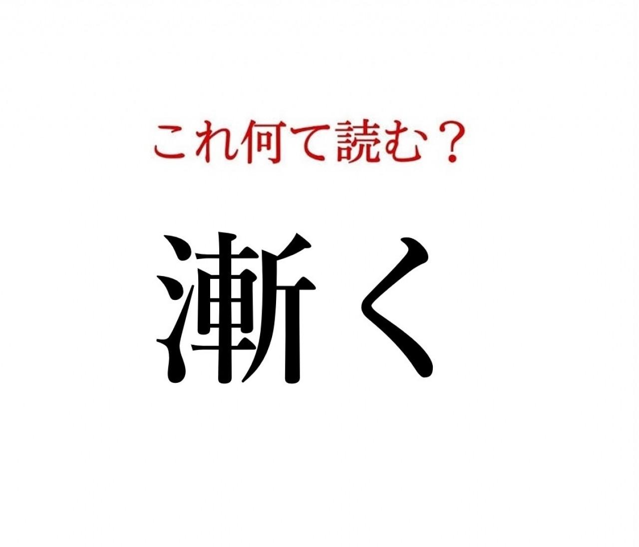 「漸く」:この漢字、自信を持って読めますか?【働く大人の漢字クイズvol.315】