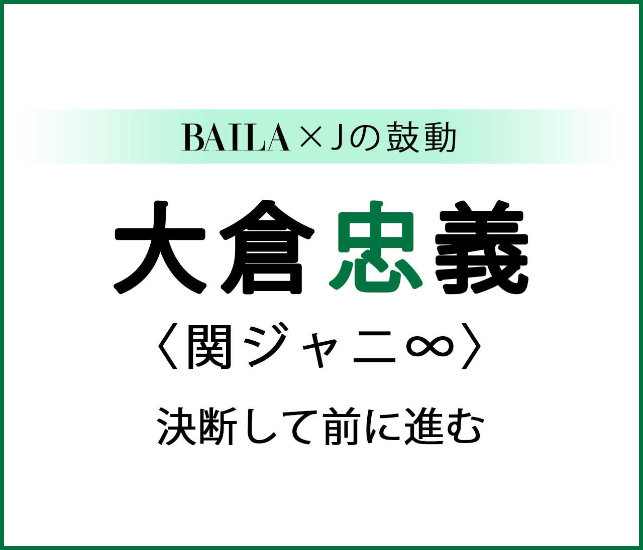 【 #関ジャニ∞ #大倉忠義 】関ジャニ∞ 大倉忠義スペシャルインタビューvol.1【BAILA × Jの鼓動】