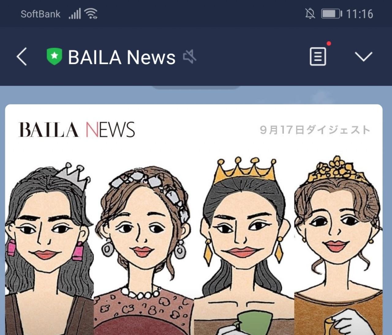 BAILA 10月号、web 版が超便利説!