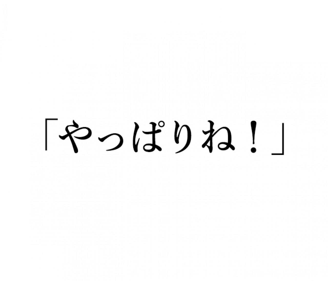 【英語クイズ】「やっぱりね!」は英語でなんて言う?