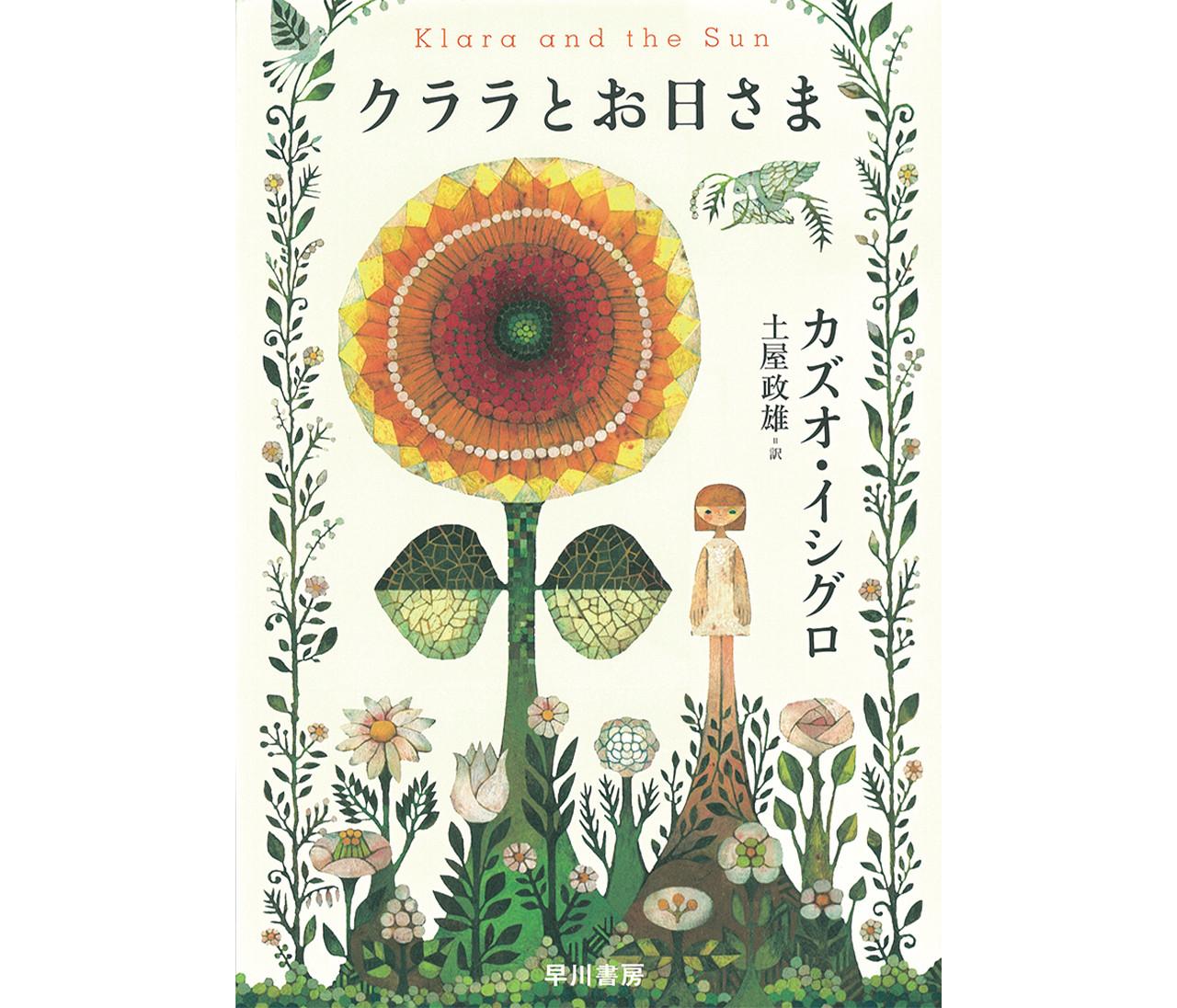ノーベル賞作家カズオ・イシグロさん受賞後初の長編小説『クララとお日さま』 【30代におすすめの本】