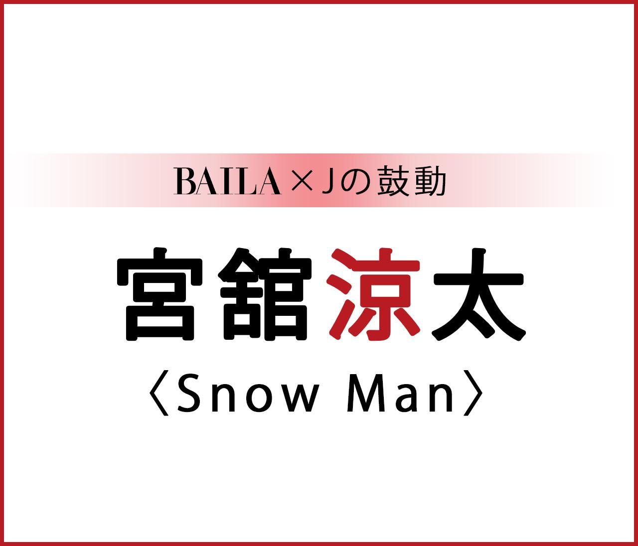 【 #SnowMan #宮舘涼太 】宮舘涼太スペシャルインタビュー!【BAILA × Jの鼓動】