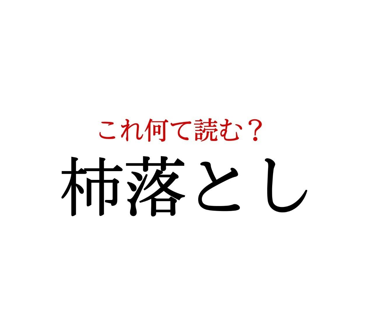 「杮落とし」:この漢字、自信を持って読めますか?【働く大人の漢字クイズvol.197】