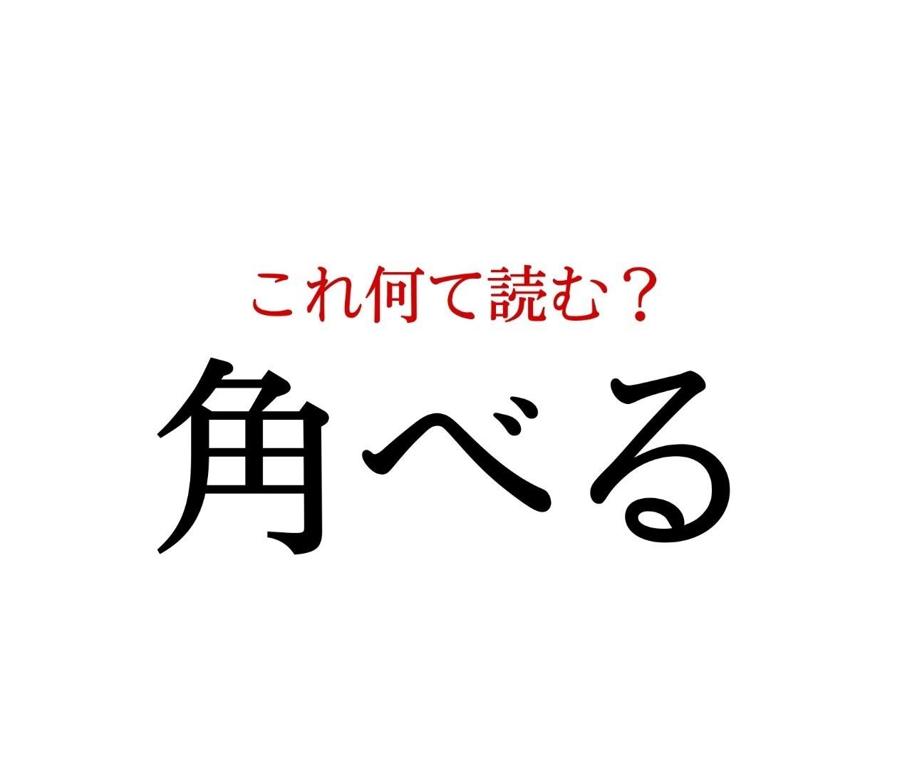 「角べる」:この漢字、自信を持って読めますか?【働く大人の漢字クイズvol.271】