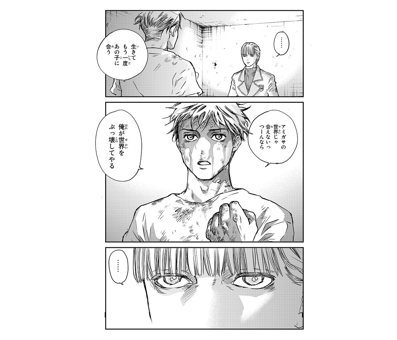 SFサスペンス漫画『菌と鉄』をレビュー【30代女子のおすすめコミック】