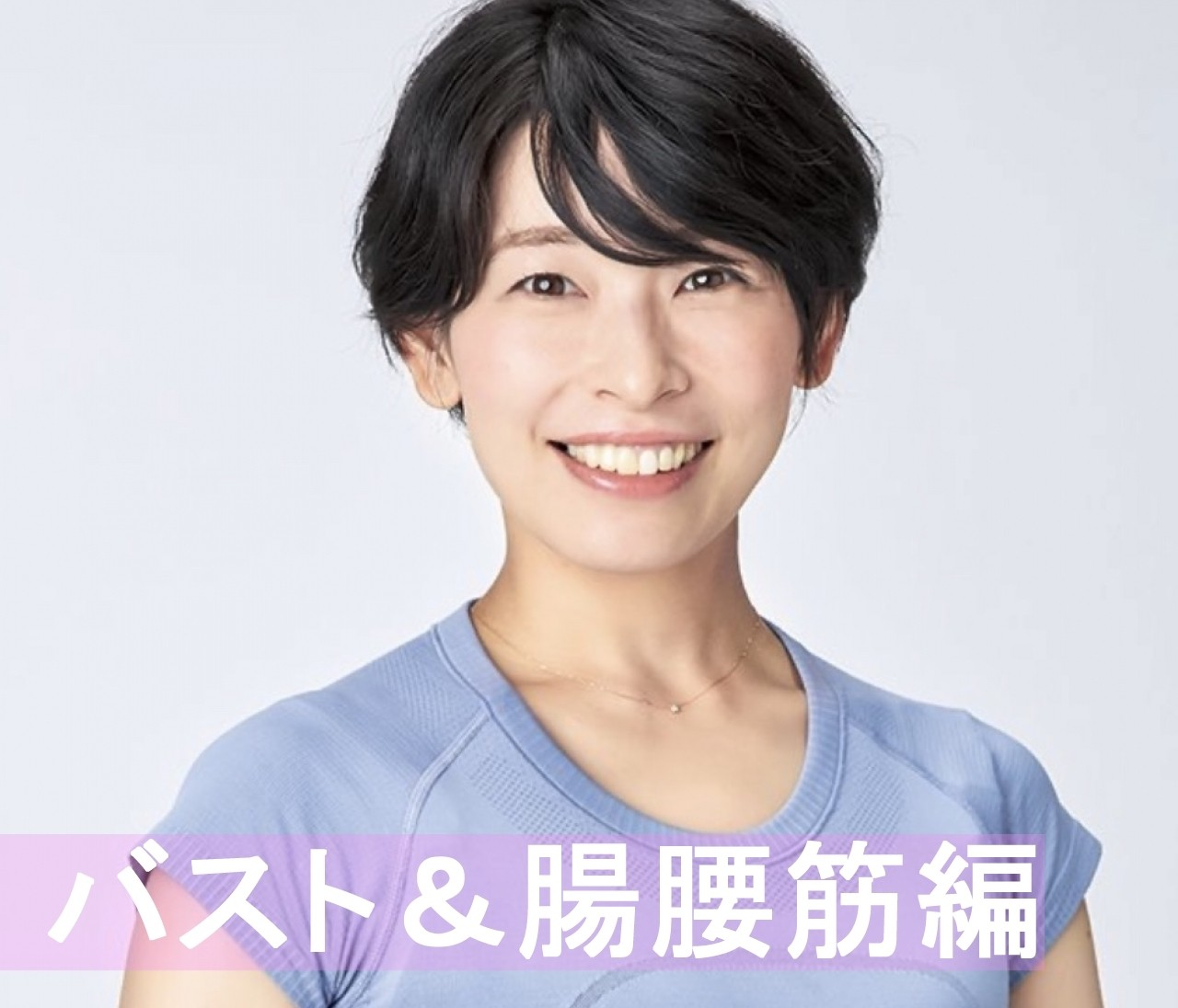 美ボディを作る<おうちマッサージ>を星野由香さんが伝授!【バスト&腸腰筋編】