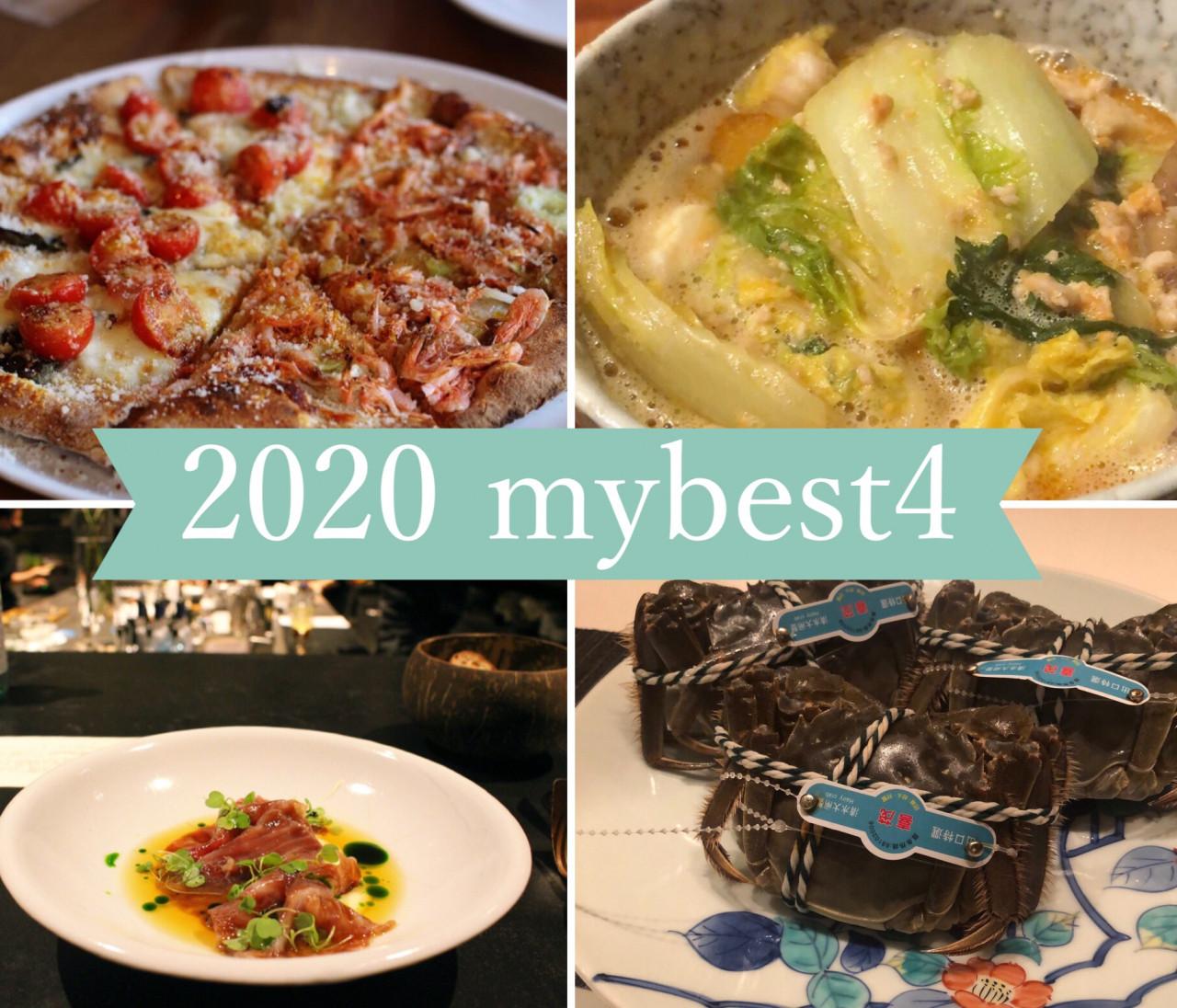 〈東京感涙グルメ〉グルメ女子厳選!2020年mybest4
