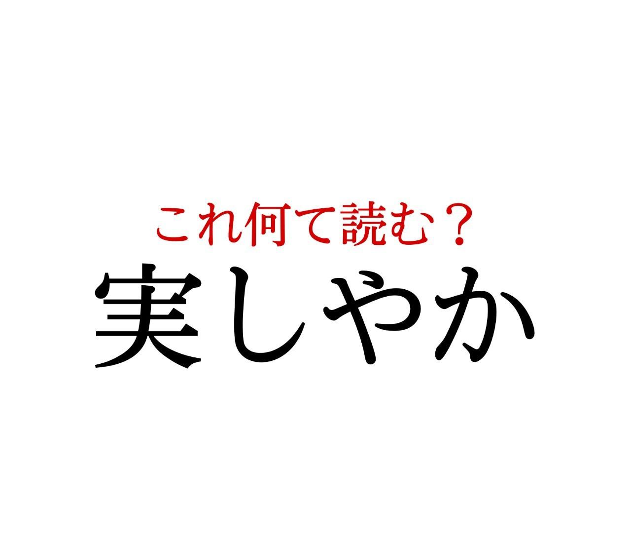 「実しやか」:この漢字、自信を持って読めますか?【働く大人の漢字クイズvol.205】