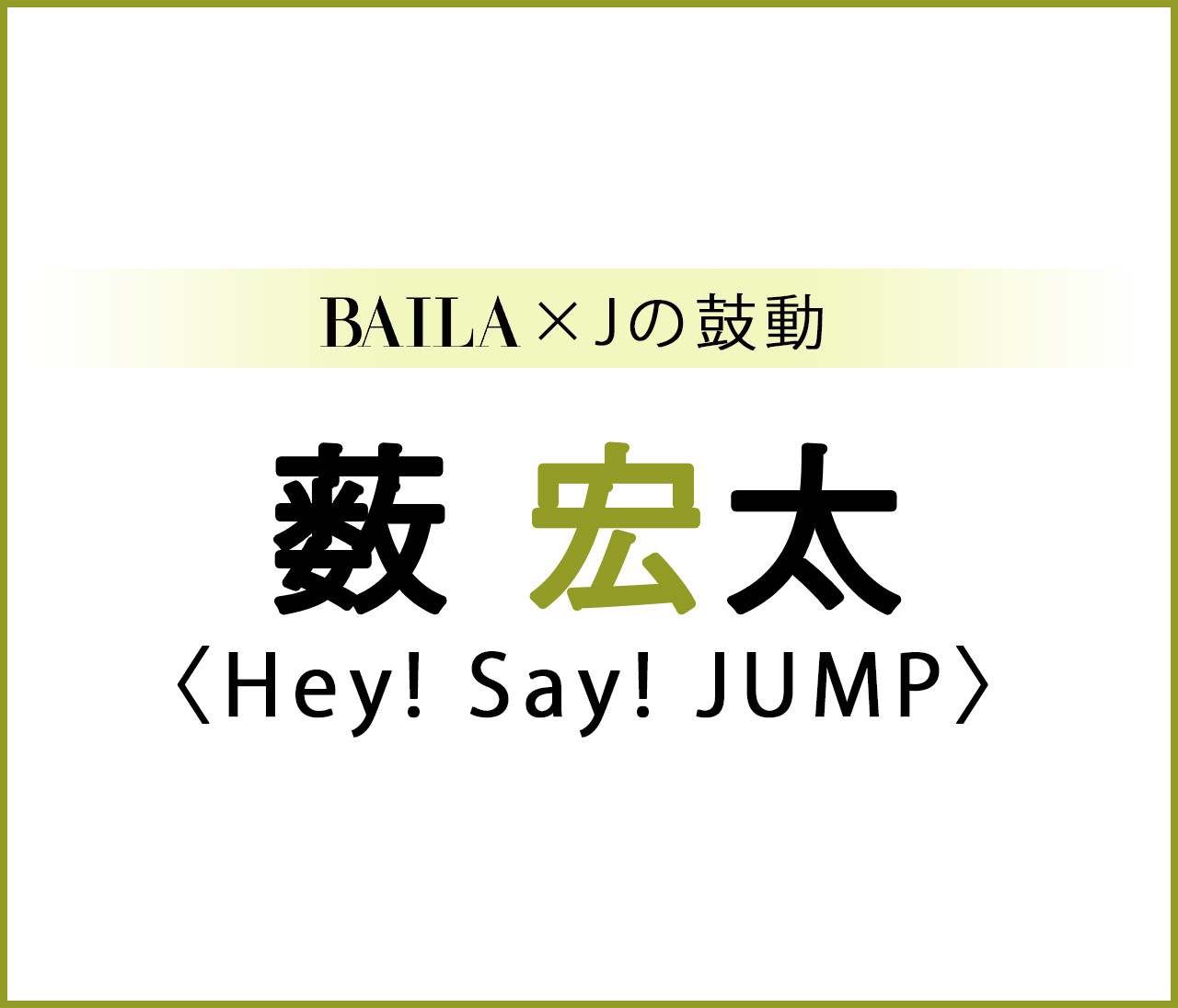 【 #HeySayJUMP #薮宏太 】Hey! Say! JUMP 薮宏太スペシャルインタビュー!【BAILA × Jの鼓動】